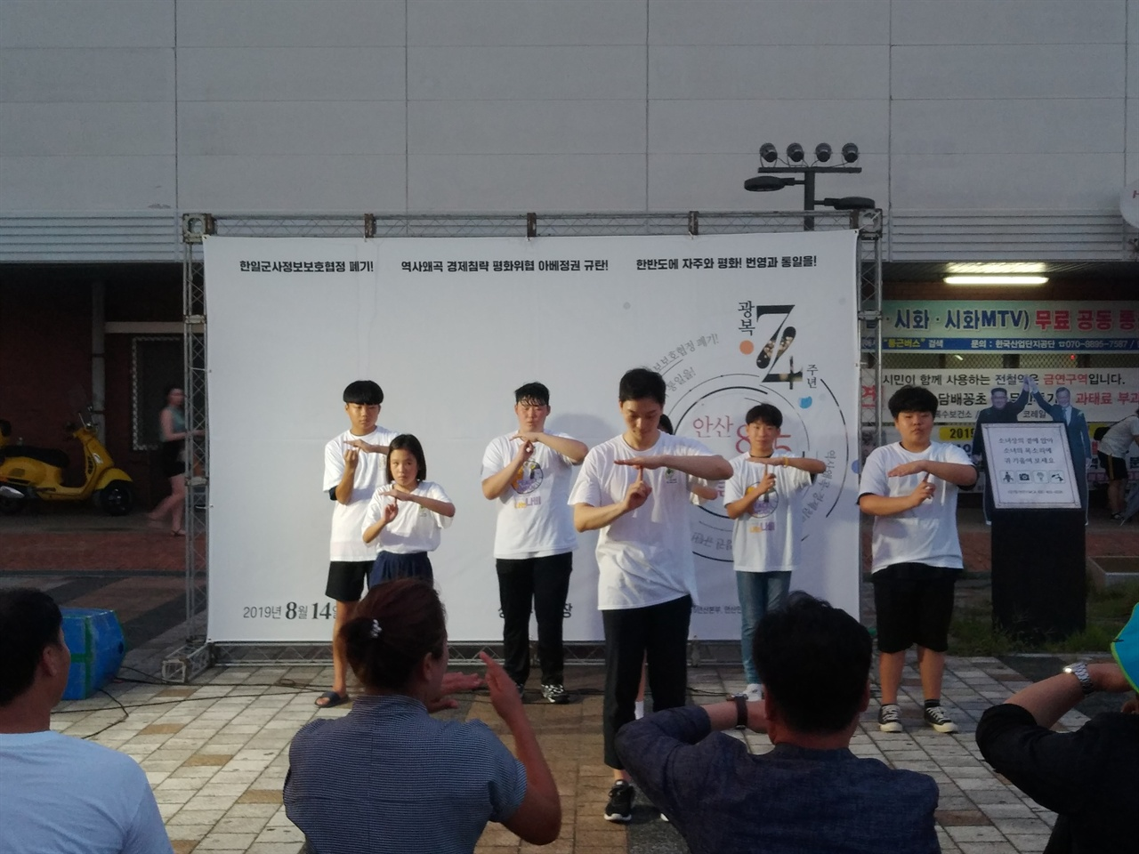 815안산촛불광장2 '광복 74주년 안산 촛불광장'에서 청소년열정공간 99도씨 소속 청소년들이 소녀상 퍼포먼스를 진행했다.