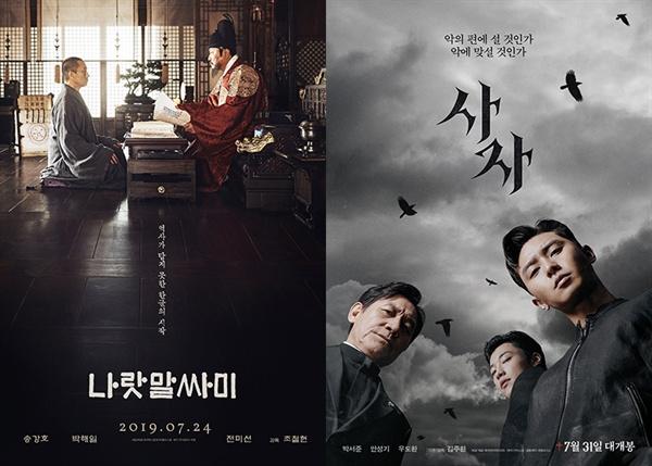 손익분기점을 넘지 못한 7월 개봉 한국영화 <나랏말싸미>와 <사자>