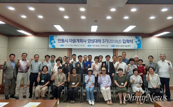 안동 마을계획사 3기 양성대학이 14일 안동농업기술센터에서 열렸다.