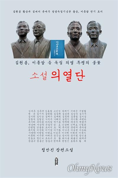 일제시대 항일 결사조직인 의열단이 소설로 출간됐다.