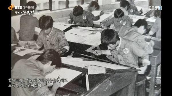 EBS <다큐프라임> '100년의 가르침, 청년의 꿈' 편의 한 장면