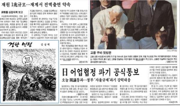 일본의 한일어업협정 파기를 보도하는 1998년 1월 23일자 <경향신문>.