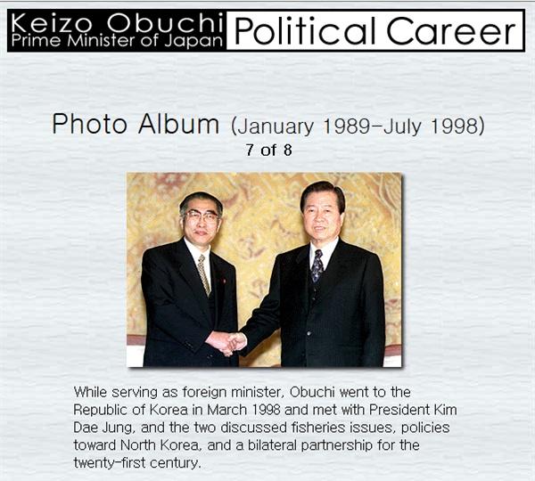 오부치 게이조가 외무대신 시절인 1998년 3월 김대중 대통령을 예방한 일을 소개하는 일본 총리대신 홈페이지.