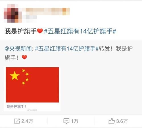 최근 중화권 아이돌 스타들이 웨이보를 통해 공유하고 있는 중국 당국 지지 게시물