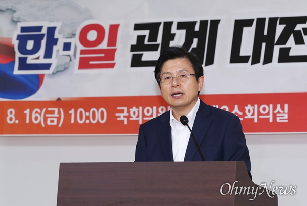 자유한국당 황교안 대표가 16일 오전 국회 의원회관에서 열린 '한·일 관계 대전환, 어떻게 할 것인가' 정책토론회에서 축사를 하고 있다.