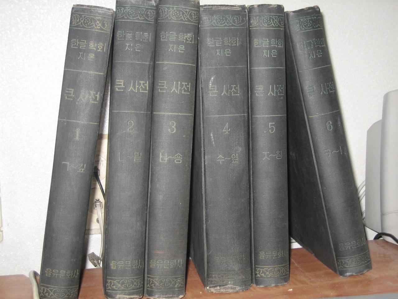 <조선말 큰사전>(1947∼1957) 총 6권의 모습  <조선말 큰사전>