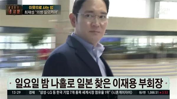 이재용 부회장의 행적을 쫓아간 TV조선 <보도본부 핫라인>(7/8)