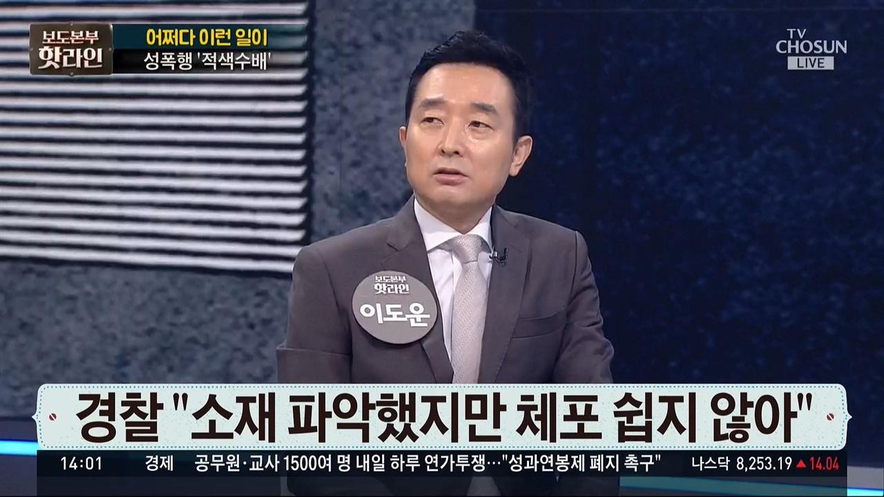 재벌가의 성폭행 의혹에 느닷없이 삼성가 칭찬한 이도운 씨 TV조선 <보도본부 핫라인>(7/16)