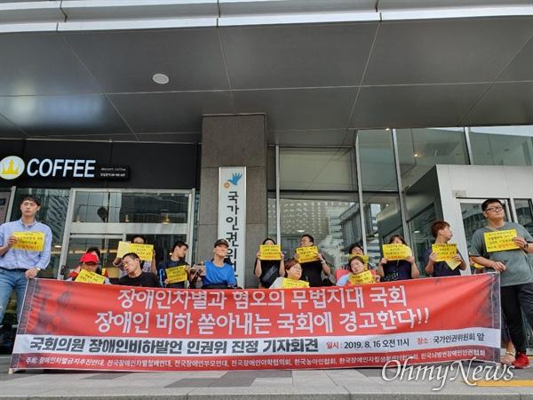 16일 오전 11시께 장애인차별금지추진연대 등 6개 단체는 서울 중구 국가인권위원회 앞에서 기자회견을 열었다. 이들은 국회의원들의 장애인 비하발언을 규탄하고 이와 관련해 인권위가 시정명령을 내려 줄 것을 요구했다.