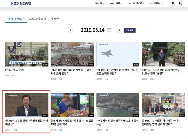 8월 14일 KBS 7시뉴스의 보도 기사 목록. 황교안 한국당 대표의 대국민담화문 발표 소식이 실려 있다. 참고로 이날 7시뉴스는 주로 한일갈등 뉴스를 내보냈다. 이해찬 민주당 대표 등 주어가 '민주당'인 뉴스는 없었다.