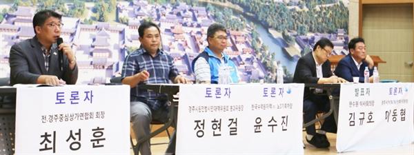 토론회 참석자들이 한수원의 상생 의지 부족을 지적했다.