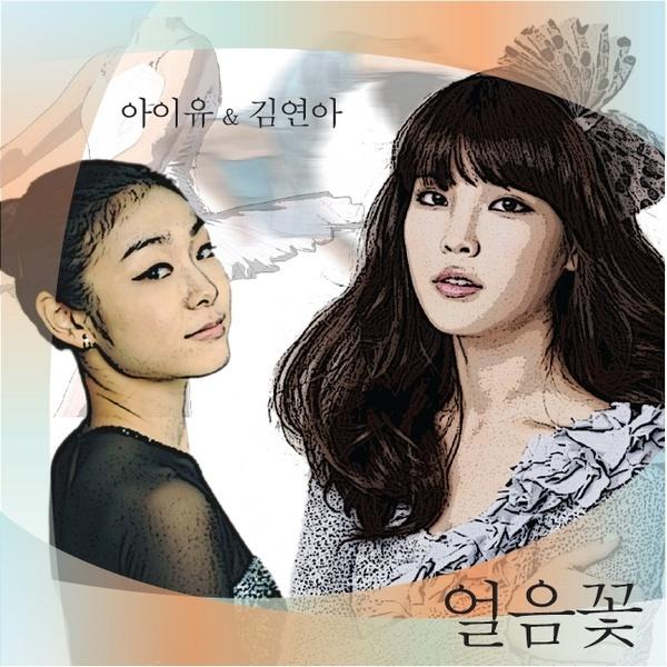 얼음꽃 아이유-김연아, '얼음꽃' 재킷