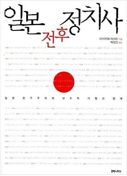 <일본 전후 정치사>의 표지