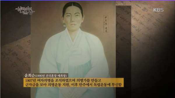 KBS 1TV <한국인의 밥상> '광복절 기획, 내 안에 그들이 산다' 편의 한 장면. 윤희순 의사.