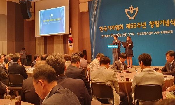 한국기자협회 창립 55주년 이날 55년 전 제정된 한국기자협회 창립선언문과 윤리강령이 낭독됐다.