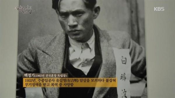 KBS 1TV <한국인의 밥상> '광복절 기획, 내 안에 그들이 산다' 편의 한 장면. 백정기 의사.