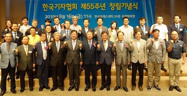 기념촬영 한국기자협회 창립 55주년 기념 촬영 모습이다.