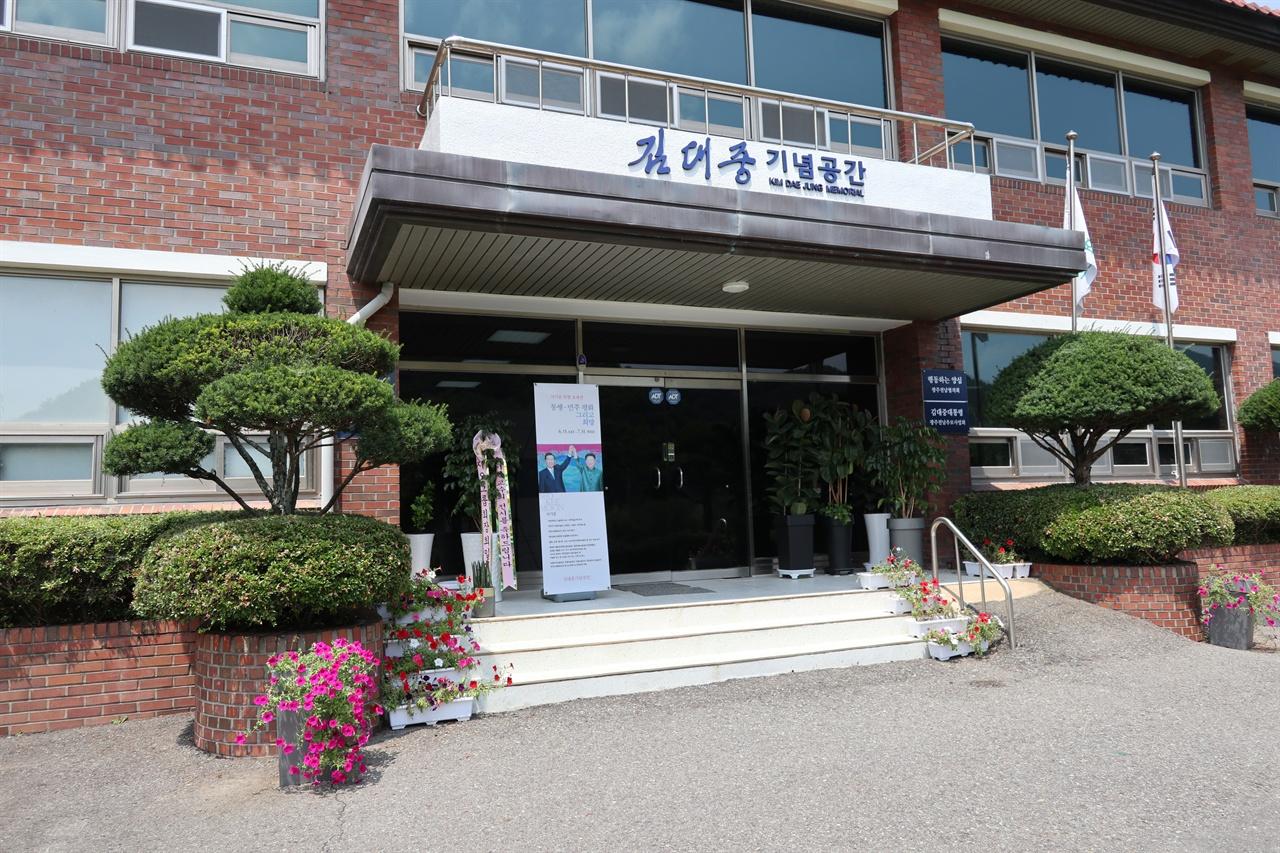 전남 화순군 도곡면 온천2길에 자리한 김대중기념공간