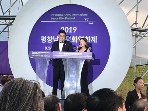 배우 조진웅과 최희서의 사회로 열린 제1회 평창남북평화영화제