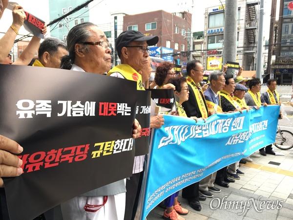 17일, 한국전쟁 전후 공권력에 가족을 잃은 유가족들 과거사법 입법을 촉구하며 자유한국당 나경원 원내대표의 지역구 사무실 앞에서 항의 집회를 열었다.