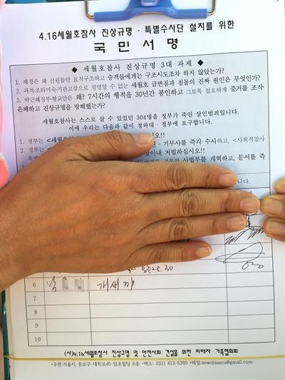 세월호 서명 용지에 욕설이
