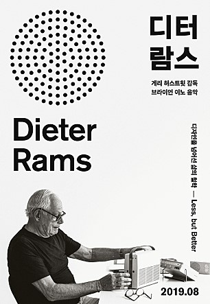 <디터 람스> 포스터