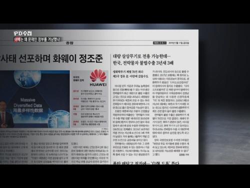 < PD수첩 > '아베는 왜 문재인 정부를 겨냥했나' 편 프로그램의 한 장면