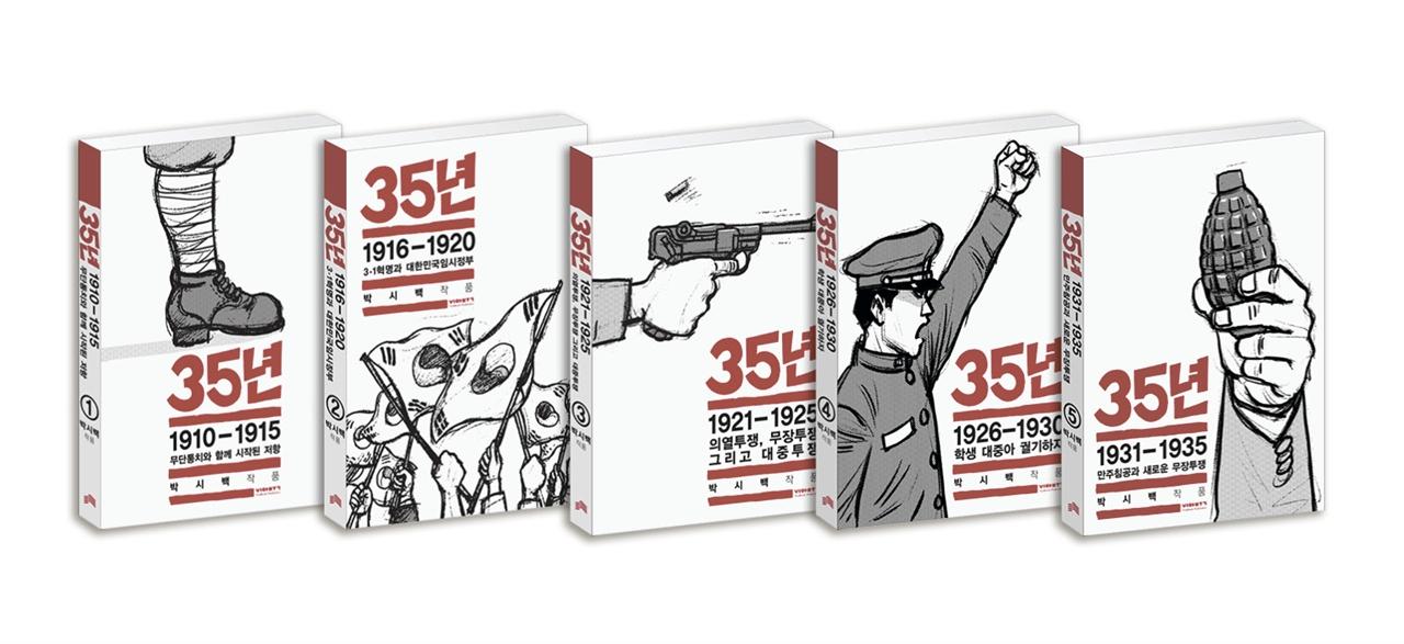 박시백 작가의 <35년>(1~5권).