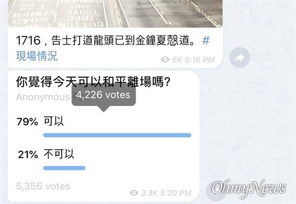 이날 민간인권전선에서 진행한 '(18일 대집회) 평화시위찬성여부' 조사에도 찬성이 79%, 반대가 21%가 나왔다(오후 6시 31분 기준). 투표에는 4천 226명이 참여했다.