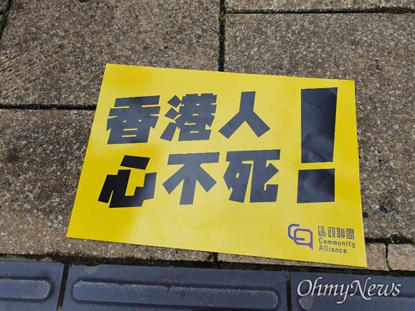 18일 대집회 참석자가 들고 있던 피켓.  '홍콩 사람들은 포기하지 않는다'는 내용이 적혀있다.