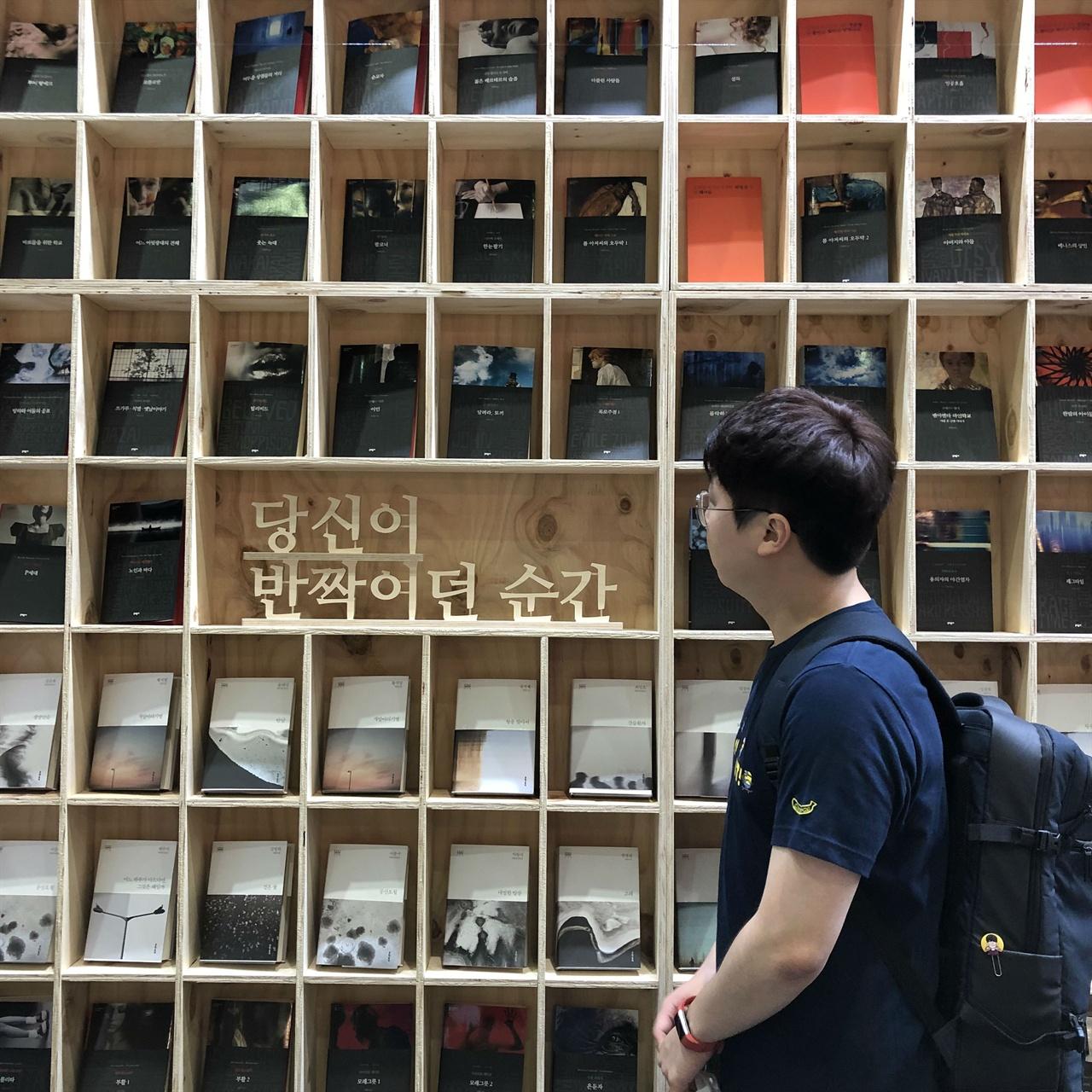 국제도서전 문학동네 부스 앞에서 최원석 대리가 포즈를 취하고 있다.