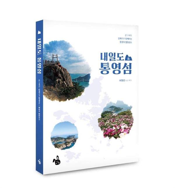 """""""내일도 통영섬"""" 책표지"""