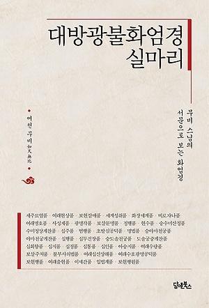 <대방광불화엄경 실마리>(지은이 여천 무비 / 펴낸곳 담앤북스 / 2019년 8월 3일 / 값 12,000원)