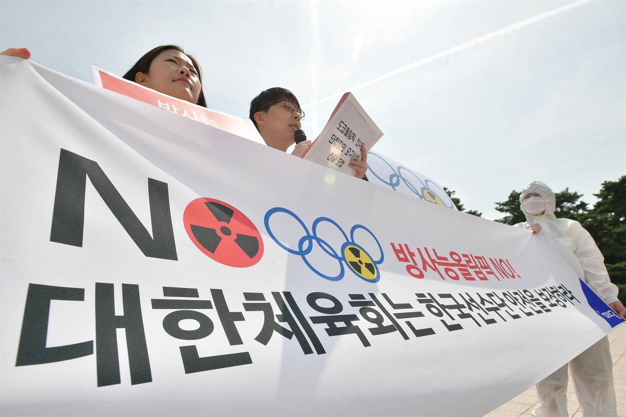 미래당 관계자들이 19일 오전 서울 송파구 올림픽공원 세계평화의문 앞에서 기자회견을 열고 도쿄올림픽 한국 및 세계선수단의 방사능 안전성 검증을 촉구하고 있다. 2019.08.19