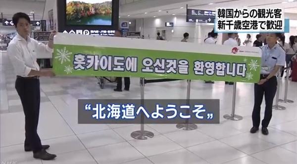 일본 홋카이도 공무원들의 한국인 관광객 공항 환영행사를 보도하는 NHK 뉴스 갈무리.
