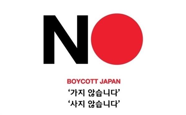 일본 제품 불매운동과 관광 자제를 촉구하는 '노재팬' 캠페인 포스터