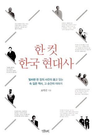 <한 컷 한국 현대사> 책표지.