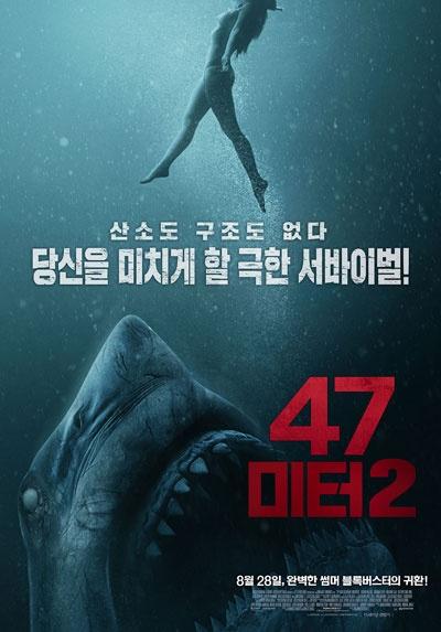 영화 < 47미터 2 > 포스터