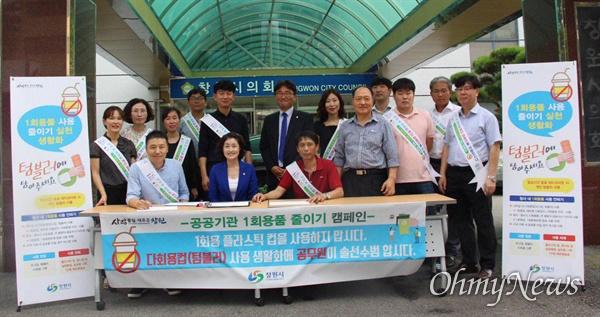 공공기관 1회용품 줄이기 캠페인.