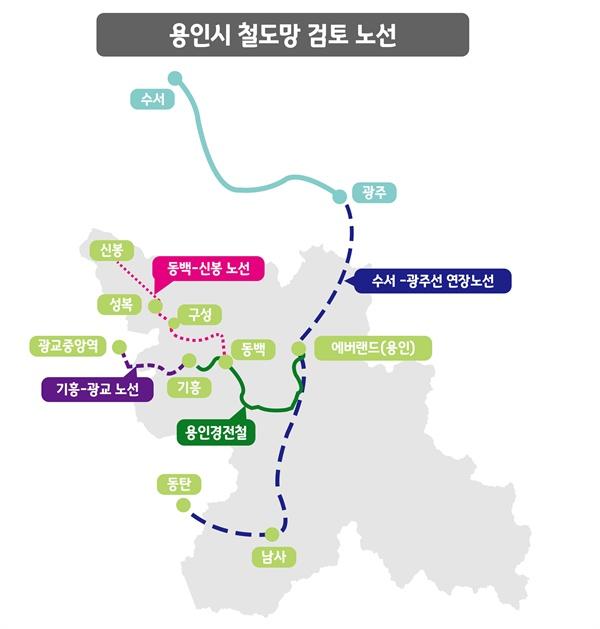 용인시 철도 검토 노선