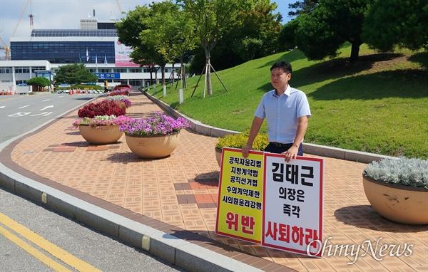 구미참여연대는 19일 구미시청 앞에서 1인 시위를 열고 김태근 구미시의회 의장의 사퇴를 촉구했다.