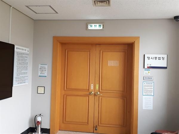 여순사건 재심 재판이 열리는 전남 순천지원 316호 형사법정