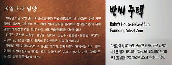 밀양 독립운동기념관(왼쪽)과 의열기념관의 게시물은 모두 의열단이 '중국인 반씨 집'에서 창립되었다고 설명하고 있다.