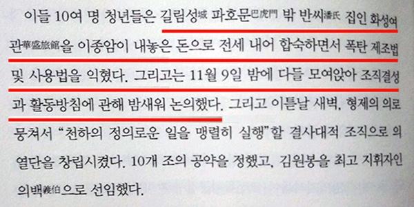 의열단 창립 장소를 정확하게 설명해준 김영범의 저서 <윤세주>
