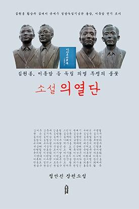 <소설 의열단> 표지