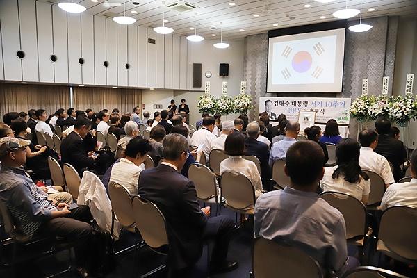 지난 18일 오후 도쿄 치요다구의 한국YMCA회관에서 김대중 전 대통령 10주기 추도식이 열렸다.