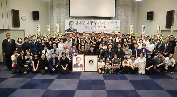 지난 18일 오후 도쿄 치요다구의 한국YMCA회관에서 김대중 전 대통령 10주기 추도식이 끝난 뒤 기념촬영하고 있다.