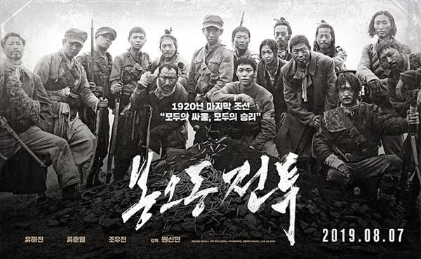 영화 <봉오동 전투>의 포스터