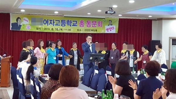 제74회 광복절을 맞은 지난 15일 오전, 자유한국당 정진석 국회의원(4선, 부여,공주,청양)이 광복절 경축 행사에 불참하고 부여 모 여고 총동문회 행사에 참석해  노래를 부르고 있다.