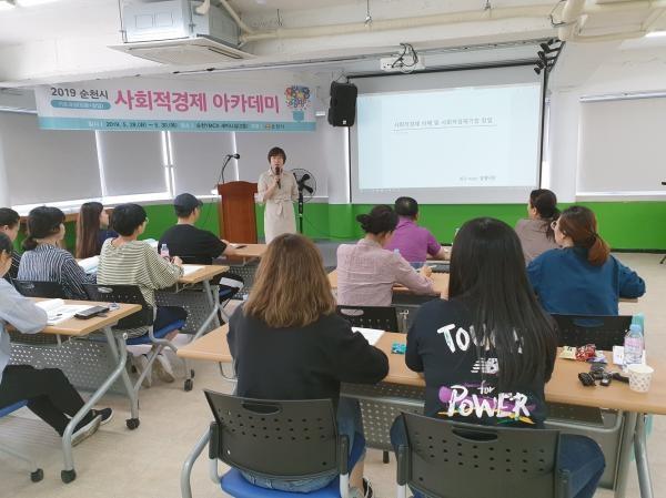 사회적 경제 아카데미 모습 순천시가 사회적 경제 조기 정착을 위해 다양한 프로그램을 운영하고 있다